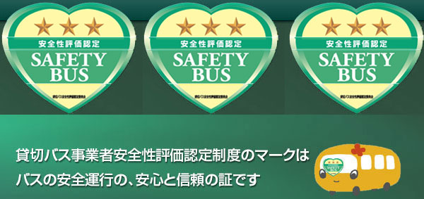 セーフティバス(貸切バス事業者安全性評価認定)ってなに?