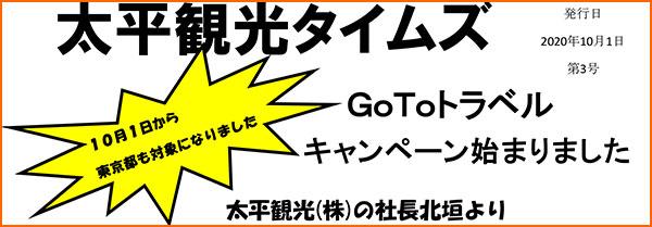 太平観光タイムズ秋号発行しました!