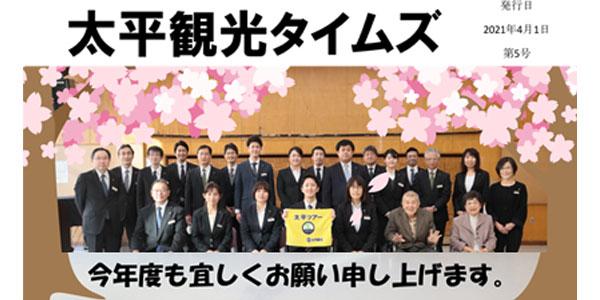 太平観光タイムズ春号発行しました!